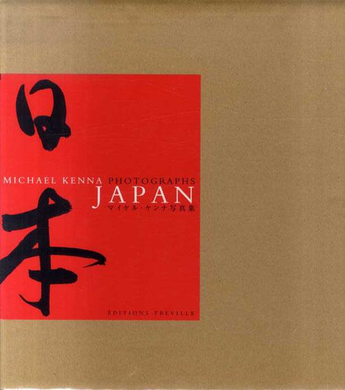マイケル・ケンナ写真集 日本 Japan/Michael Kenna