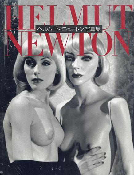 Helmut Newton: ヘルムート・ニュートン写真集 /
