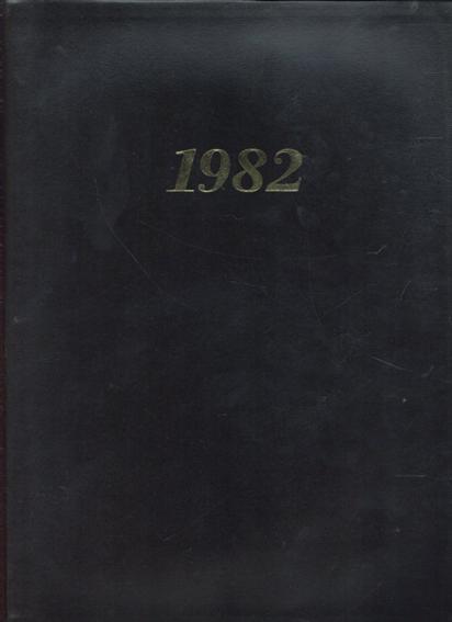 サイモン・フジワラ Simon Fujiwara: 1982/