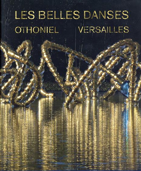 ジャン=ミシェル・オトニエル Jean-Michel Othoniel: Les Belles Danses/