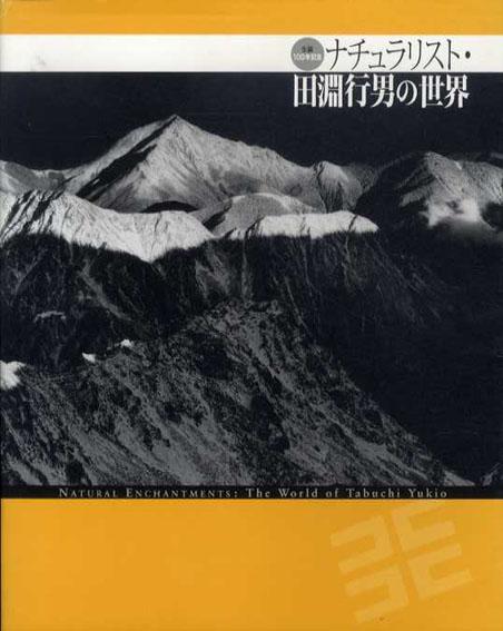 生誕100年記念 ナチュラリスト・田淵行男の世界/