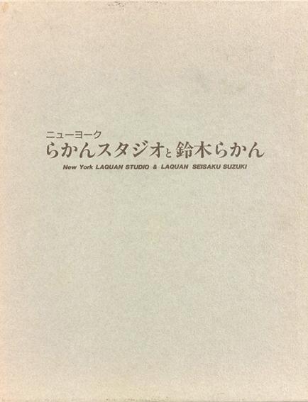 ニューヨーク らかんスタジオと鈴木らかん清作/小沢健志/金子隆一監修