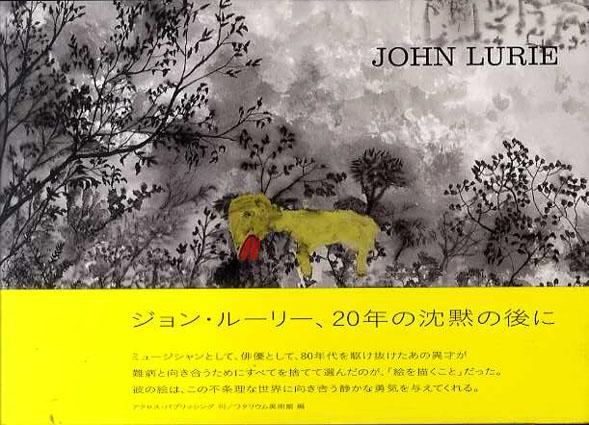 ジョン・ルーリー John Lurie/ワタリウム美術館編