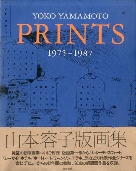山本容子版画集 Yoko Yamamoto Prints 1975-1987/山本容子