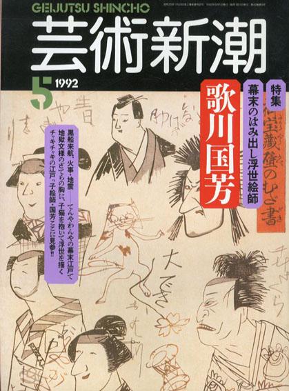 芸術新潮 1992.5 幕末のはみ出し浮世絵師 歌川国芳/