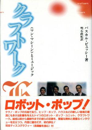 クラフトワーク 「マン・マシーン」とミュージック/パスカル・ビュッシー 明石政紀訳