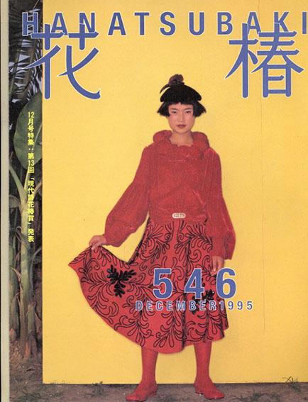 花椿 546 1995.12/