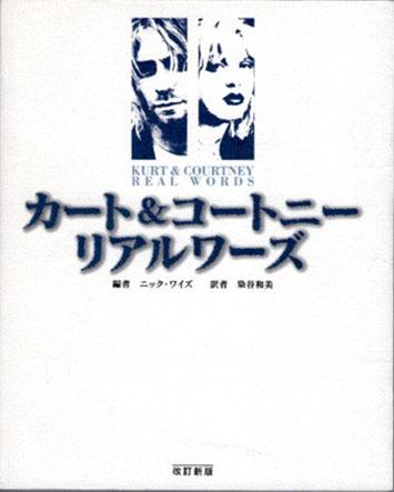 カート&コートニー リアルワーズ Kurt & Courtney/ニック・ワイズ編 染谷和美訳