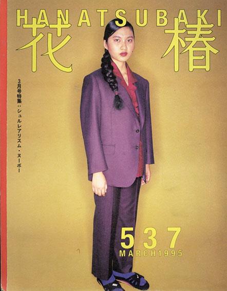 花椿 537 1995.3/