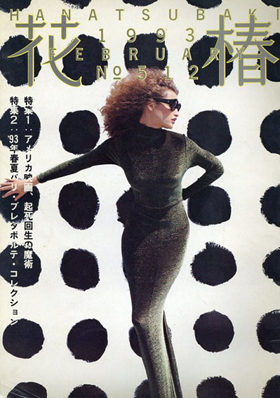 花椿 512 1993.2/