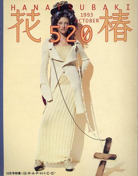 花椿 520 1993.10/