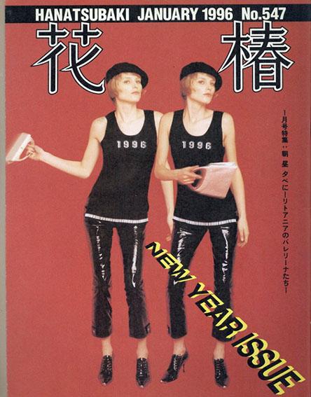 花椿 547 1996.1/