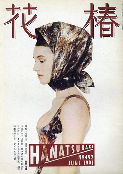 花椿 492 1991.6/