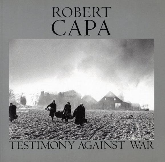 ロバート・キャパの証言 戦後50周年写真展/