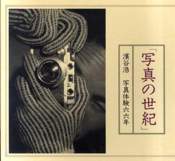 「写真の世紀」 濱谷浩 写真体験六六年/濱谷浩