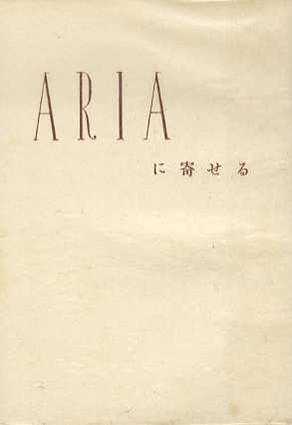 Ariaに寄せる/武井武雄編