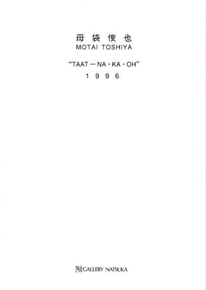 母袋俊也 TAAT-NA・KA・OH/