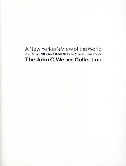 ニューヨーカーが魅せられた美の世界 ジョン・C・ウェバー・コレクション/