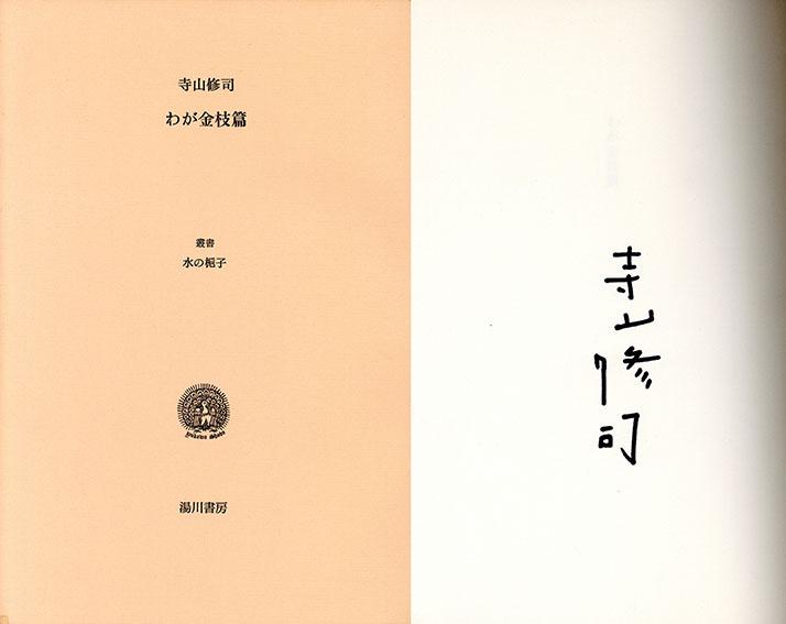 わが金枝篇/寺山修司