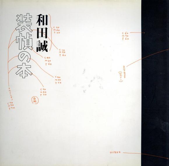 和田誠 装幀の本/和田誠