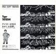タイガー立石のおかしな世界展/のサムネール
