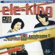 ele-king エレキング 1996 june/july  Vol.08/のサムネール