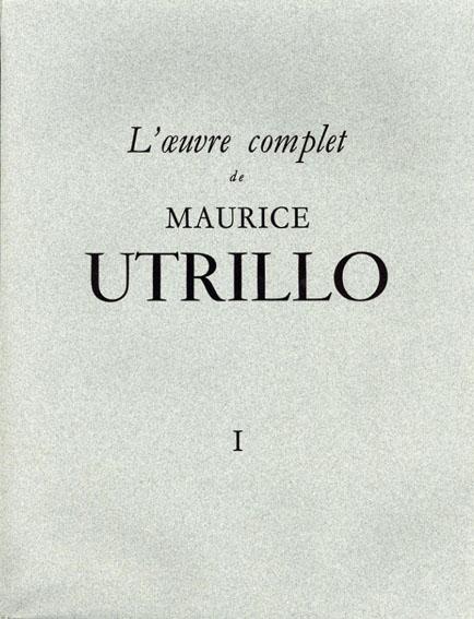 モーリス・ユトリロ カタログ・レゾネ L'Oeuvre Complet De Maurice Utrillo 全5冊揃/Paul Petrides