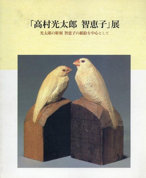 「高村光太郎 智恵子」展 光太郎の彫刻智恵子の紙絵を中心として/
