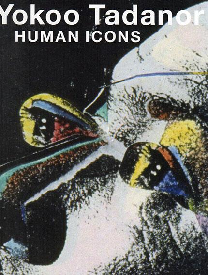 横尾忠則展 肖像図鑑 Yokoo Tadanori: Human Icons/横尾忠則現代美術館/川崎市民ミュージアム
