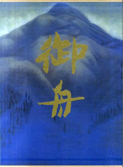 速水御舟大成 1明治・大正編/2大正・昭和編/3昭和 全3冊揃/速水御舟