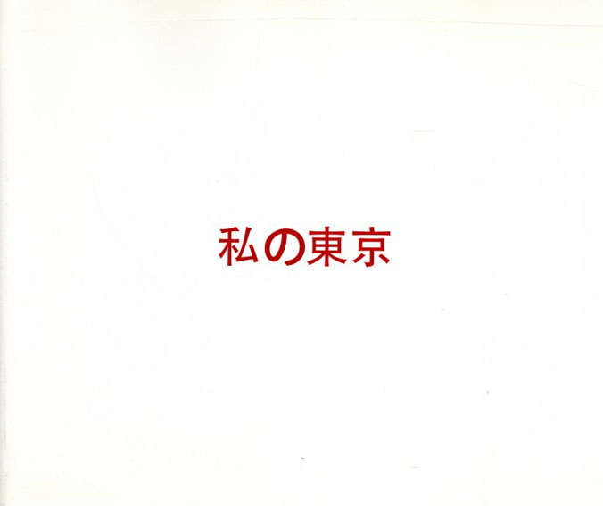 私の東京 My Tokyo 1953/2013/Benedikt Huber