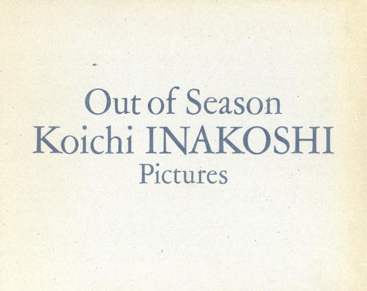 稲越功一 Out of Season: Koichi Inakoshi Pictures/稲越功一