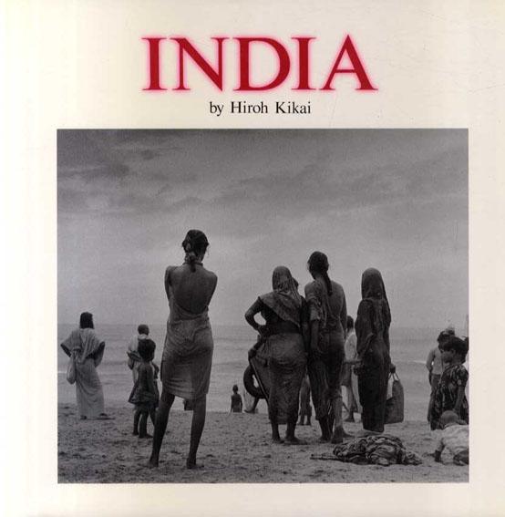 鬼海弘雄写真集 INDIA インドは魂を奪う/鬼海弘雄