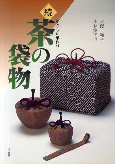 続 茶の袋物 やさしい手作り/大沢和子/小林実千世
