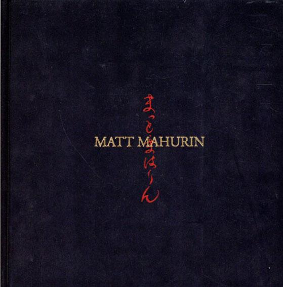 マット・マハリン写真集 Matt Mahurin(まっと・まはりん)Japan and America/Matt Mahurin