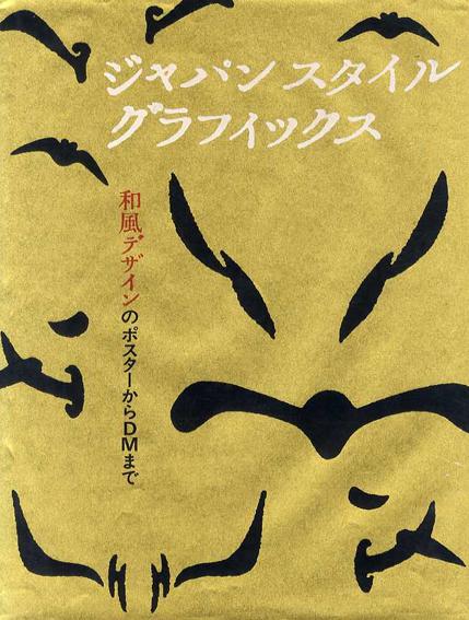 ジャパンスタイルグラフィックス 和風デザインのポスターからDMまで/