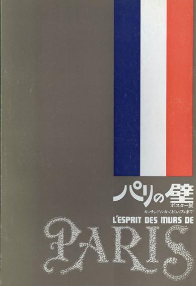 パリの壁 ポスター展 カッサンドルからビュッフェまで/