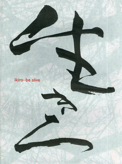 Ikiro Be Alive 李禹煥/若林奮/鈴木隆弘/束芋ほか/Jaap Bremer/Kitty Zijlmans