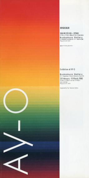 靉嘔版画展 1990/