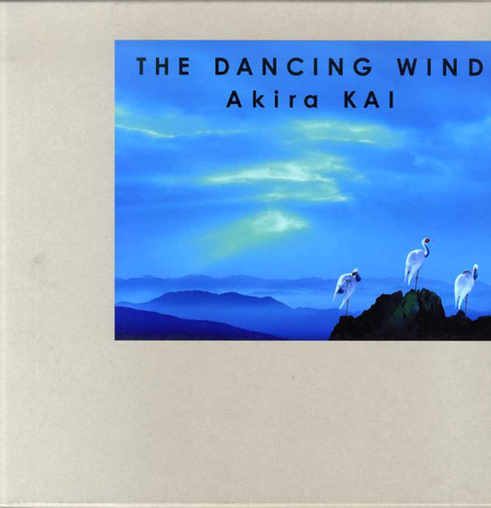 甲斐彰写真集 ザ ダンシング ウィンド The Dancing Wind/甲斐彰