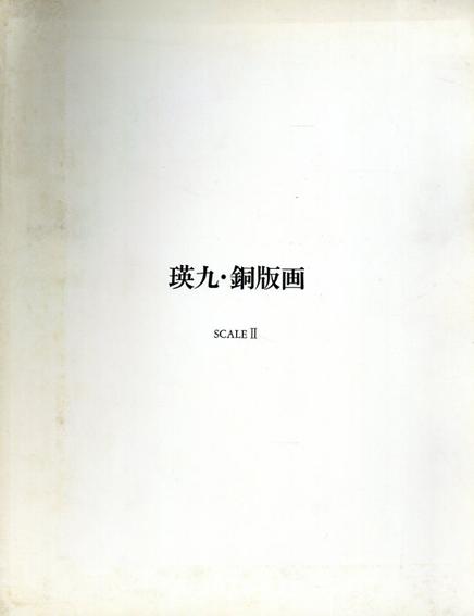 瑛九・銅版画 Scale2 作品カタログ/岡田隆彦序文