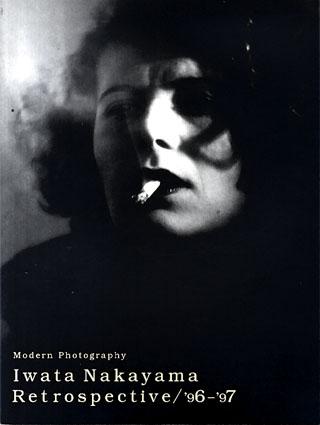 モダン・フォトグラフィ 中山岩太展 Retrospective/'96-'97/中山岩太