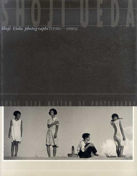 植田正治写真集 Shoji Ueda Photographs 1930s-1990s/植田正治