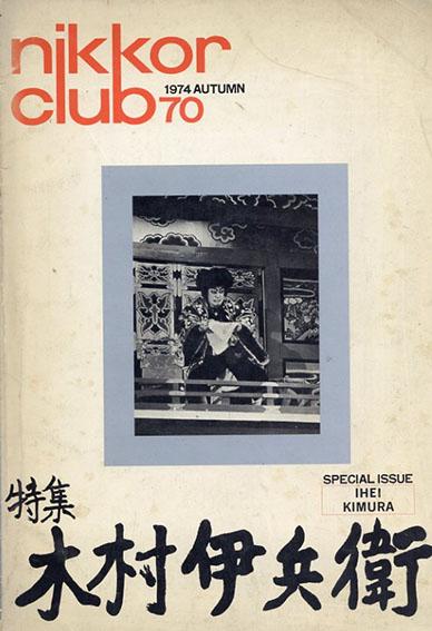 nikkor club No.70 1974 autumn ニッコールクラブ 70号 特集:木村伊兵衛/