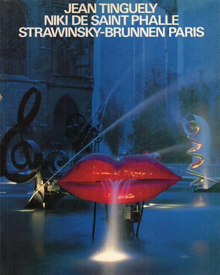ジャン·ティンゲリー&ニキ・ド・サンファル Jean Tinguely Niki de Saint Phalle Strawinsky-Brunnen Paris/
