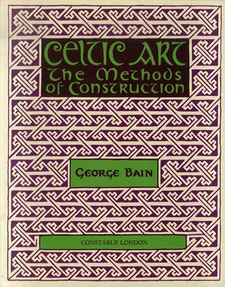 ケルト美術 Celtic Art: The Methods of Construction/George Bain