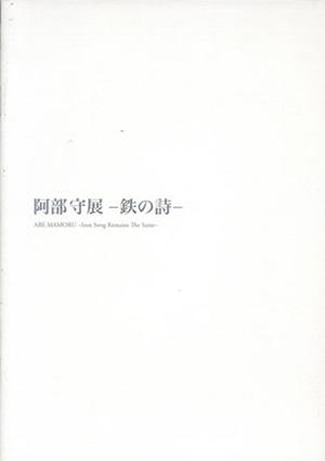 阿部守展 鉄の詩/