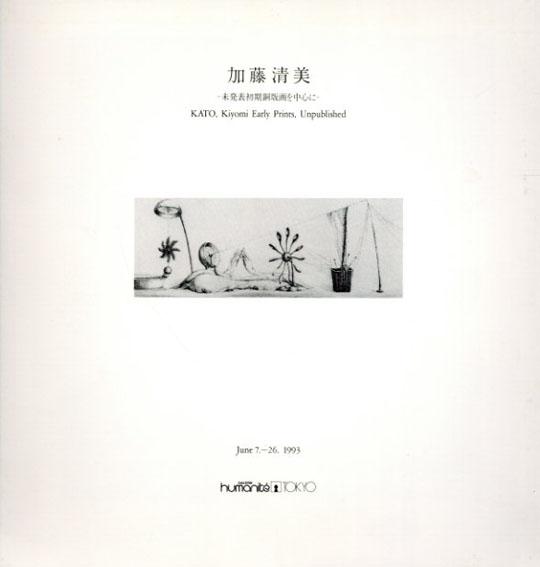 加藤清美展 未発表初期銅版画を中心に/Kiyomi Kato