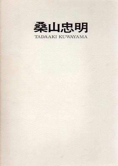 桑山忠明 Tadaaki Kuwayama/