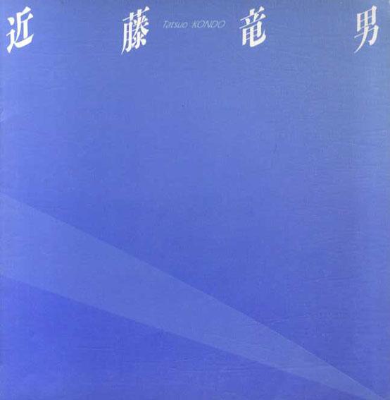 近藤竜男 1987/